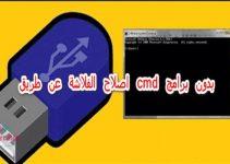 اصلاح الفلاشة عن طريق cmd بدون برامج